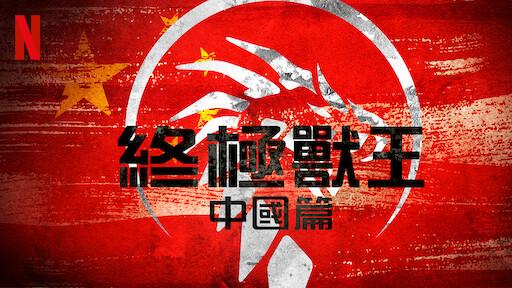 Ultimate Beastmaster China